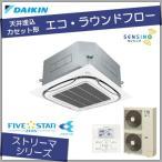 ダイキン 業務用エアコン /エコ・ラウンドフロー 天井カセット4方向 /FIVE STAR ZEAS /シングル P112 4馬力 /三相200V /ワイヤードリモコン /