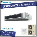 ダイキン 業務用エアコン /天井埋込ダクト形 FIVE STAR ZEAS /シングル P112 4馬力 /三相200V /ワイヤードリモコン /