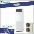 ダイキン 業務用エアコン /床置形 /FIVE STAR ZEAS /シングル P112 4馬力 /三相200V /