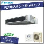 ダイキン 業務用エアコン /天井埋込ダクト形 Eco-ZEAS /シングル P140 5馬力 /三相200V /ワイヤードリモコン /