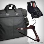スーツ 持ち運び 軽量ビジネスガーメントケース ブラック(出張用 スーツ 折りたたみ 収納 カバン 鞄)