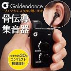 補聴器よりお手軽な高性能骨伝導集音器、イヤーソニックイン GD-B-SB イヤホンと集音器のセット 送料無料