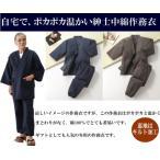 メンズ作務衣で、温かい冬用です。紳士中綿作務衣