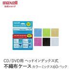 マクセル maxell  ヘッドインデックス式CD/DVD不織布ケース (カラーミックス・60パック) HFSY-60MIX