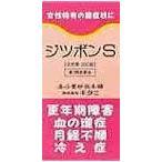 【第3類医薬品】定形外便 送料無料  婦人薬 ジツボンS 360錠