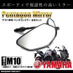 ヤマハ YAMAHA バイクミラー バイク ミラー サイドミラー パーツ 部品 鏡 ペンタゴン型 凸面ミラー ブラック 左右セット M10 逆ネジ 交換 アダプター不要