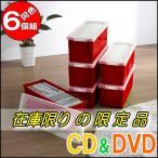 CD DVD 収納ケース 同色 レッド 6個組 MJ-CD DVD-RD