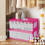ショッピング収納 収納ケース 引き出し ワイド カラフルチェスト プラスチック 完成品 1段 2個組 幅60cm おしゃれ ピンク 送料無料 メーカー 自社製造 日本製