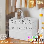 ワイド チェスト 収納ケース 1段 2個組 ホワイト 日本製 MJ-W1-2WH