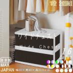 ワイド チェスト 収納ケース 1段 2個組 ホワイト ブラック 日本製 MJ-W1-2WHBK