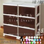 収納ケース 衣装ケース 収納ボックス プラスチック 引き出し 深型 3段 2個組 スリム チェスト おしゃれ ホワイト/ブラウン キャスター付き 日本製