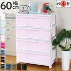 収納ケース ワイド チェスト 4段 ホワイト チェリーピンク 日本製 MJ-W4-1NWPI
