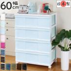 収納ケース ワイド チェスト 4段 ホワイト パームグリーン 日本製 MJ-W4-1WNGR