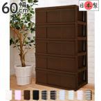 ワイド チェスト タンス 収納ケース 衣装ケース 引き出し プラスチック 5段 幅60cm おしゃれ チョコレートブラウン 日本製