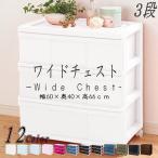 ワイド チェスト 収納ケース 3段 マシュマロホワイト 白 日本製 MJ-W3-1AWH