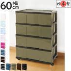 収納ケース ワイド チェスト 4段 ブラック カーキ 日本製 MJ-W4-1BKK