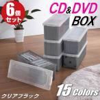 収納ボックス フタ付 CD&DVD 収納ケース 小物入れ 完成品 メディアボックス バックル式 おしゃれ クリア/ブラック 同色 6個組 日本製