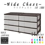 ショッピング 収納ボックス 収納ケース 引き出し ワイド チェスト プラスチック 3段 2個組 幅60cm おしゃれ ブラウン キャスター付 送料無料 メーカー 日本製