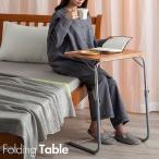 送料無料 高さと角度が調節できる折りたたみ式テーブル。