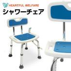 シャワーチェア 介護用 転倒防止 お風呂 椅子 いす イス 立ち座りらくらく シャワーベンチ バスチェア