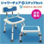 シャワーチェア シャワーステップ セット 介護用 転倒防止 お風呂 椅子 いす イス 立ち座りらくらく シャワーベンチ バスチェア