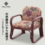座椅子 天然 籐(ラタン) 座椅子 思いやり座椅子 ミドルタイプ