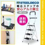 送料無料 期間限定 STEEL DECO  /  スチールデコ 幅広ステップの安心アルミ脚立