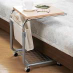 ベッドサイドテーブル サイドテーブル ベッドテーブル ナイトテーブル 伸縮式 高さ調節可能 キャスター付き 送料無料