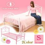ベッド シングル ベッド 姫  姫系 プリンセスベッド お姫様ベッド パイプベット エレガンスベッド 送料無料