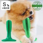 犬用歯ブラシ 360°設計 噛んで遊びながら歯磨き 犬 歯磨き 歯みがき デンタルケア おもちゃ Sサイズ 小型犬用 代金引換不可 送料無料