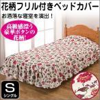 送料無料 ベッドカバー 花柄 フリル付き ベッドスプレッド シングル