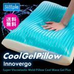 SLEEple Innovergo/スリープル イノベルゴ クールジェル ピロー 低反発 低反発まくら 低反発枕