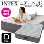エアーベッド 電動 ダブル intex インテックス社製 エアベッド キャンプ アウトドア 簡易ベッド