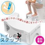 トイレ 踏み台 トイレステップ台 洋式 足置き台 便秘解消 トイレのステップさん