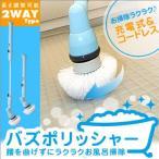 電動2wayバスポリッシャー 充電式 浴室掃除 掃除用電動ブラシ お風呂掃除 コードレス 送料無料