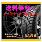 スタッドレスタイヤセット エルグランド YB41S CDM1 1665+38 5-114 ブラック グッドイヤー NAVI6 215/65R16