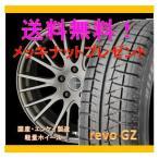スタッドレスタイヤセット エスティマ ACR40W CDS1(クリエイティブ ディレクション) 1665+50 5-114 ガンメタ ブリヂストン REVO GZ 215/60R16
