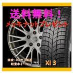 スタッドレスタイヤセット エルグランド NE51 CDS1 1770+38 5-114 ガンメタ MICHELIN XI3 215/60R17