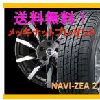スタッドレスタイヤセット ブルーバード シルフィー M402S,M411S SMACK SFIDA(スマック スフィーダ) 1555+43 4-100 グッドイヤー NAVI ZEA2 195/65R15