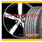 タイヤ,ホイールセット オーリス NZE181H,NZE184H SMACK CORSAIR 1560+45 5-114 P ブリヂストン NEXTRY 195/65R15 純正15インチ