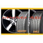 タイヤ,ホイールセット オーリス NZE154H SMACK CORSAIR 1665+38 5-114 P ブリヂストン NEXTRY/SNEAKER SNK2 205/55R16 純正15インチ