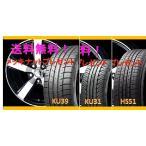 タイヤ,ホイールセット セレナ C26 SMACK CORSAIR 1770+48 5-114 P KUMHO(クムホ) KU39/KU31/HS51 205/50R17 純正16インチ
