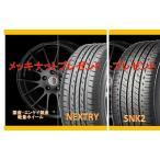 タイヤ,ホイールセット オーリス NZE151H CDM1 1665+38 5-114 マットブラック ブリヂストン NEXTRY/SNEAKER SNK2 205/55R16 純正15インチ