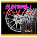 タイヤ,ホイールセット オーリス NZE151H CDM1 1560+45 5-114 グラファイトシルバー KUMHO(クムホ) KR26 195/65R15 純正15インチ