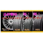 タイヤ,ホイールセット セレナ C26 CDF1 1770+48 5-114 ミストシルバー KUMHO(クムホ) KU39/KU31/HS51 205/50R17 純正16インチ