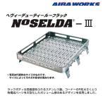 アイバワークス ルーフラック NOSELDA-3 ニッサン キャラバン/ホーミー ハイルーフ E25 専用脚 1300サイズ 2.0m