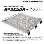 アイバワークス ルーフラック NOSELDA-フラット マツダ ボンゴ 標準ルーフ SS/SK 標準 1300サイズ 1.6m
