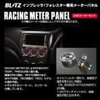 BLITZ ブリッツ RACING METER PANEL φ52 メーターセット for インプレッサ/フォレスター 【19169】