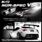 BLITZ(ブリッツ)マフラー NUR-SPEC VS 【63157】 フォレスター(Turbo)