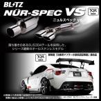 BLITZ(ブリッツ)マフラー NUR-SPEC (ニュルスペック)VS 〔63524〕 ノートニスモ 14/10-